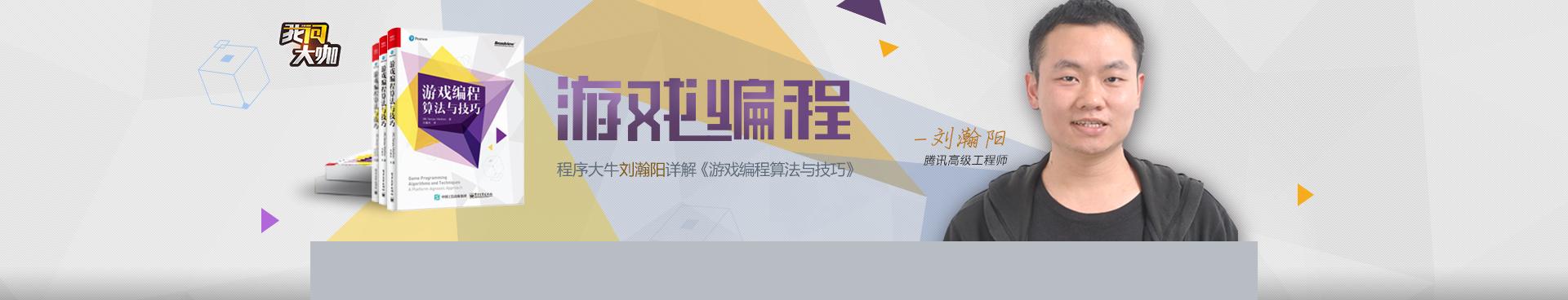 问答第10期:刘瀚阳和他的译著《游戏编程算法与技巧》