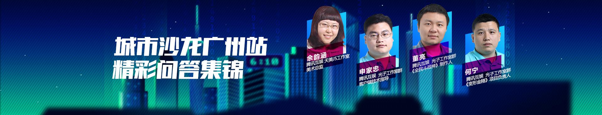 城市沙龙广州站精彩问答集锦