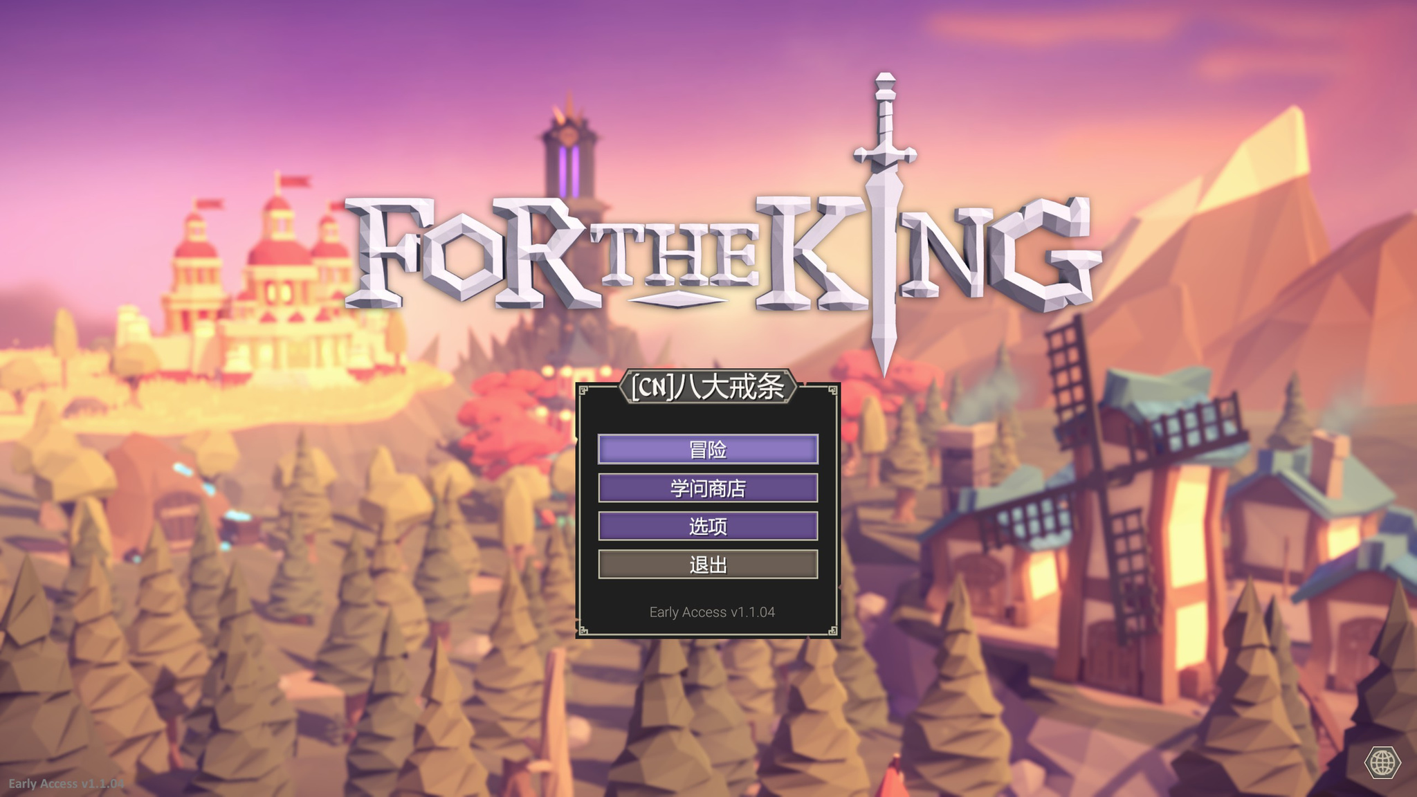 《For The King》身临其境的战略RPG