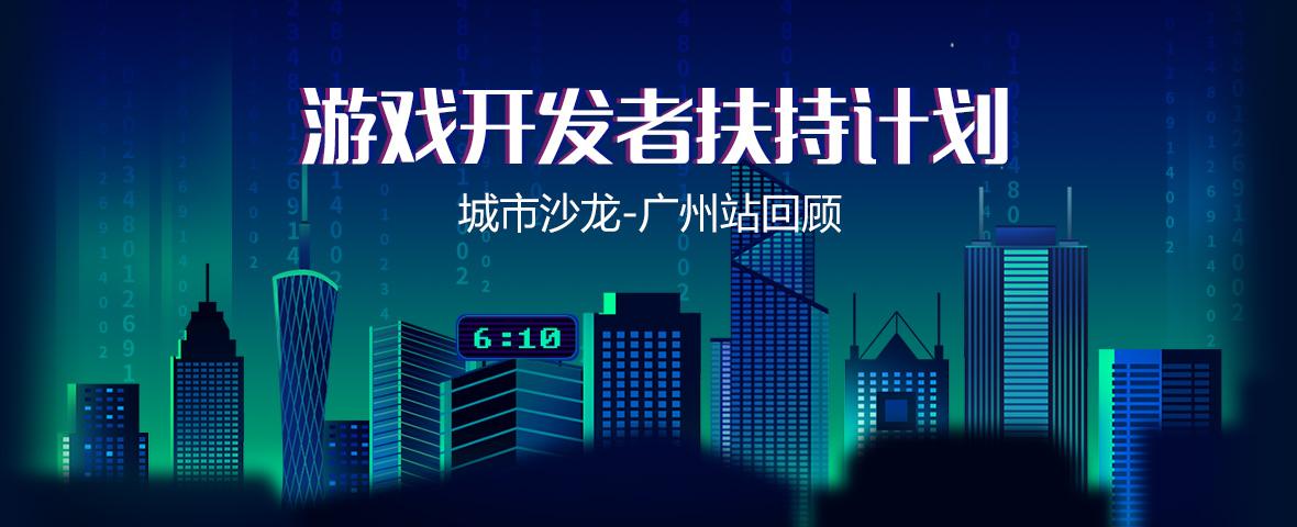城市沙龙广州站回顾