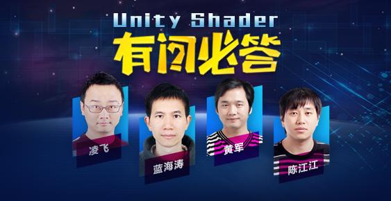 Unity Shader 有问必答
