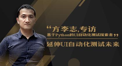 UI测试自动化专家方李志专访