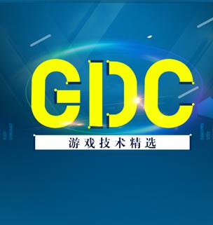 GDC 游戏技术精选