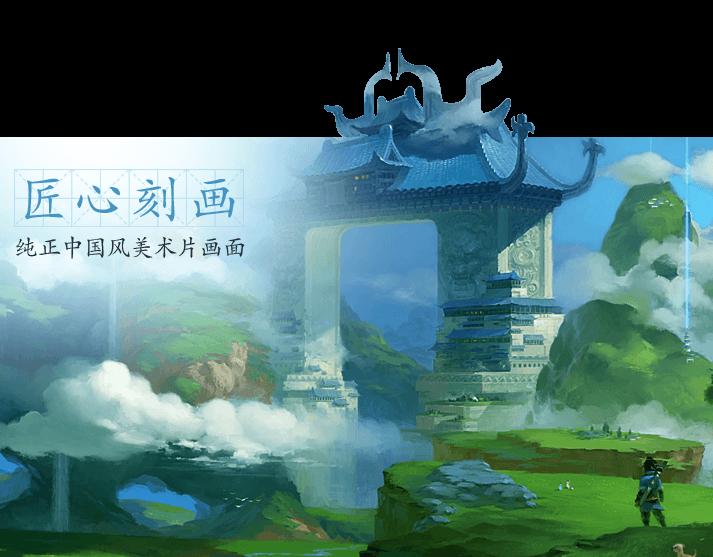 《寻仙》腾讯首款神话飞仙手游8