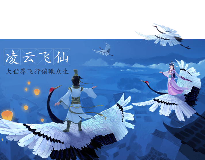 《寻仙》腾讯首款神话飞仙手游6