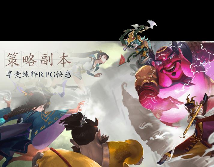 《寻仙》腾讯首款神话飞仙手游4