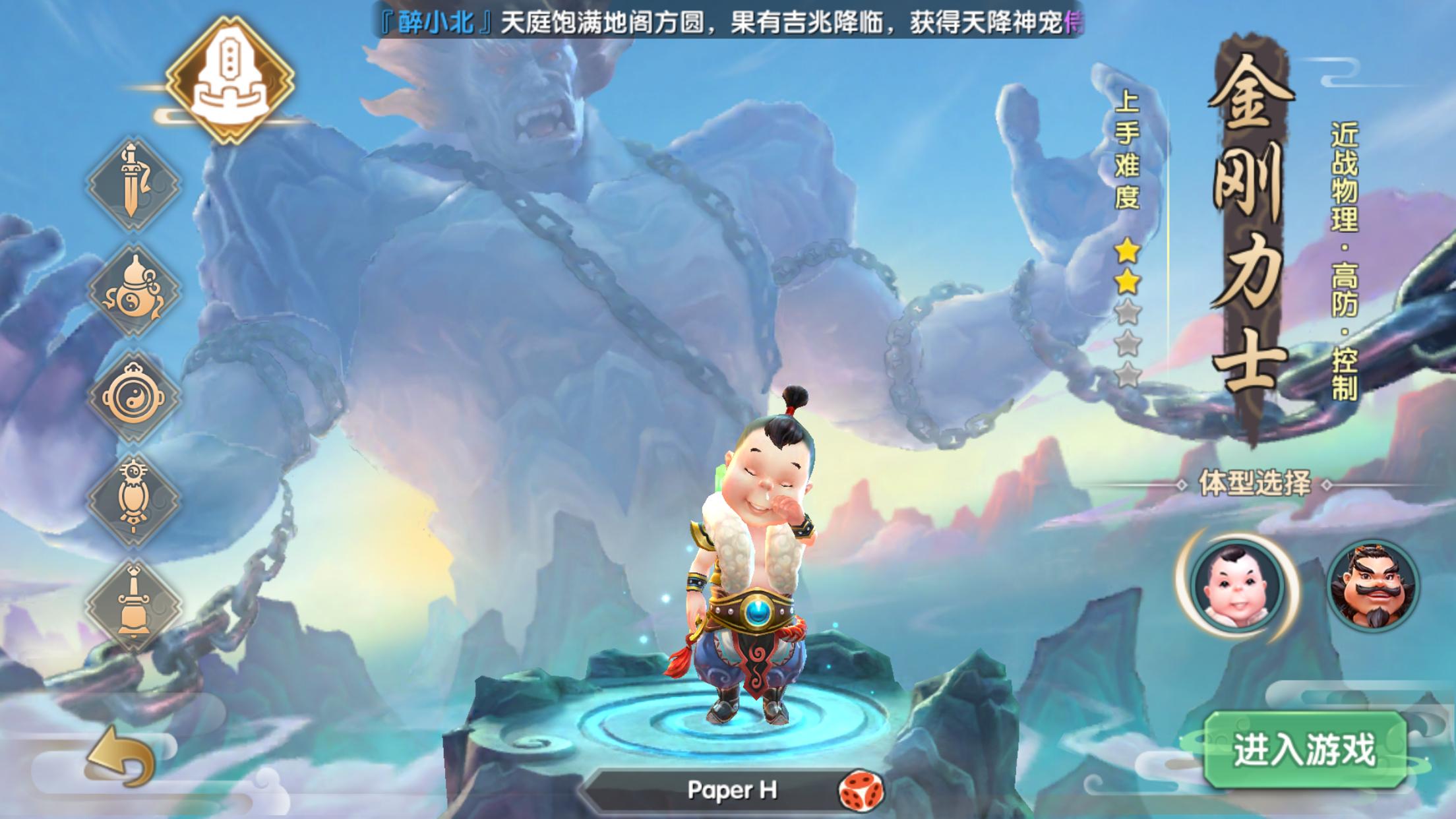 《寻仙》腾讯首款神话飞仙手游51
