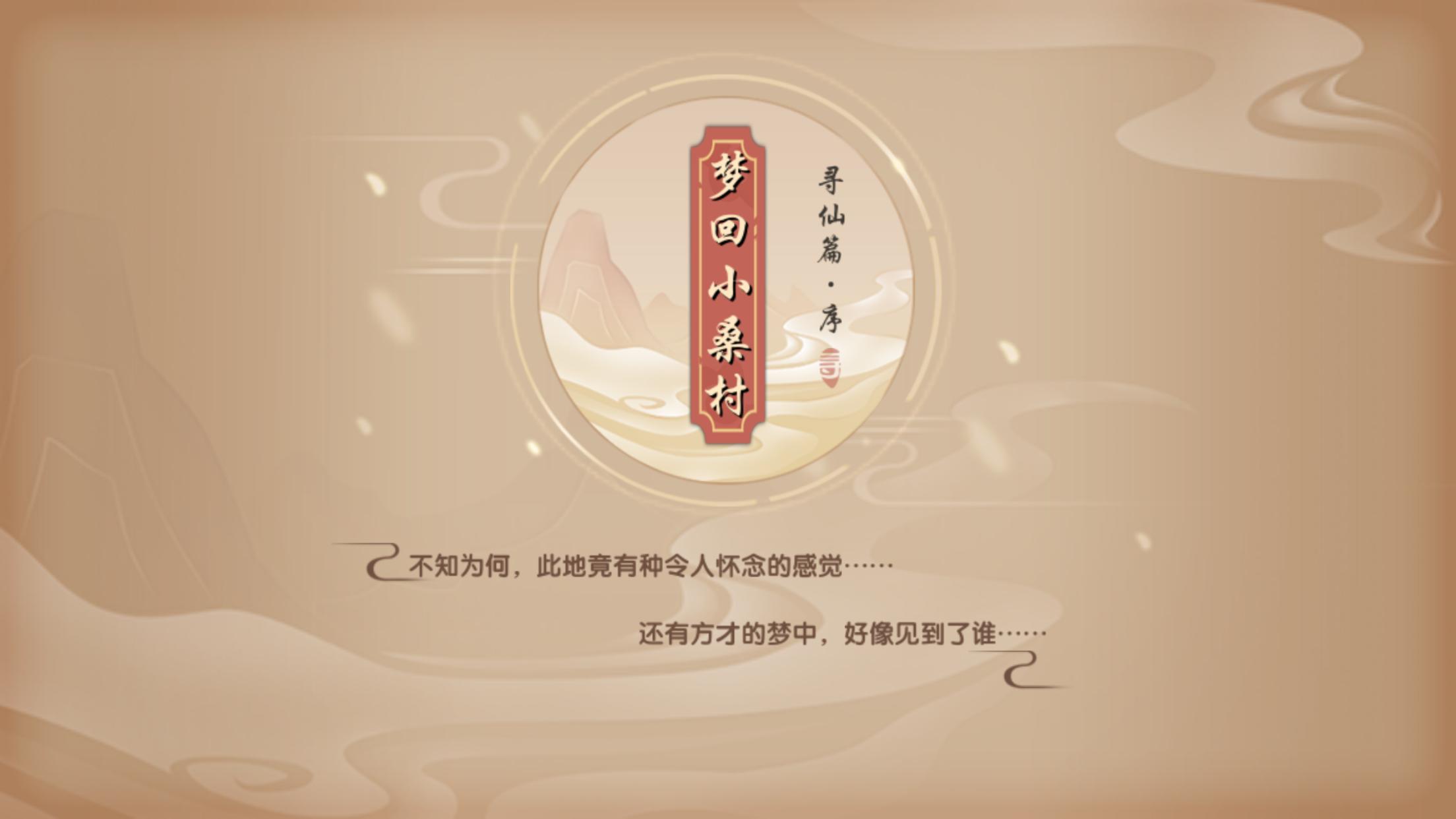 《寻仙》腾讯首款神话飞仙手游29