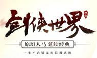 旧游谈(一):《剑侠世界》手游分析【更新版】