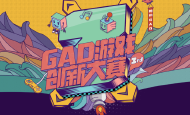 """【大赛专题】创意无界!第三届腾讯GAD游戏创新大赛""""壕""""情开幕!"""