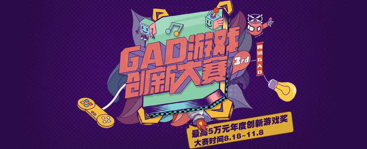 第三届腾讯GAD游戏创新大赛