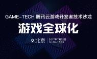 腾讯云游戏开发者技术沙龙干货回顾:腾讯游戏云全球化实践