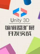 Unity3D 编辑器扩展开发实战