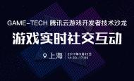 腾讯云游戏开发者技术沙龙干货回顾:手游厂商如何免费运营8.5亿QQ用户