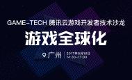 腾讯云游戏开发者技术沙龙干货回顾:与腾讯云携手出海