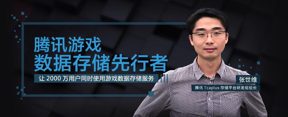 名人堂: 张世维,游戏数据存储领域资深专家