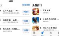 两款大逃杀手游抢占iOS TOP3行骗