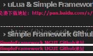 Unity热更新(六)uLua简介