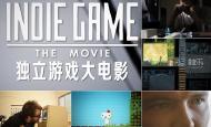 在中国拍《独立游戏大电影》的5个理由