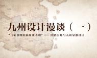 """九州设计漫谈(一):""""具象事物的抽象化表现""""——图腾崇拜与九州家徽设计"""