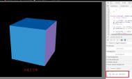 WebGL入门教程(十八)点选立方体