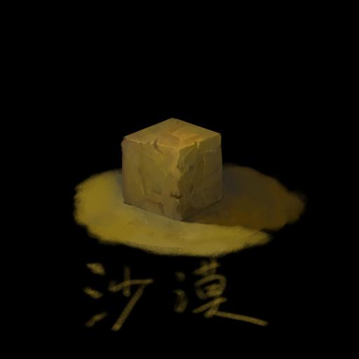 沙漠材质块