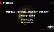 GIST2018白鲸出海中国展团招募