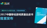 《2017中国移动游戏质量白皮书》发布,专注手游品质提升