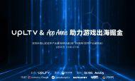 """""""UPLTV & App Annie助力游戏出海掘金""""分享会开启报名"""