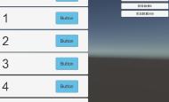UGUI的无限滚动循环可定位列表