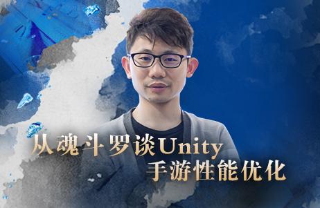 Unity手游性能优化——从魂斗罗谈起