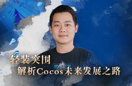 轻装突围,解析Cocos未来发展之路