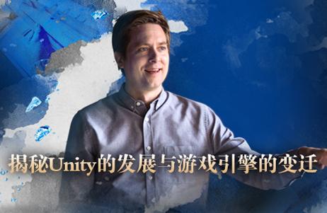 揭秘:Unity的发展与游戏引擎的变迁