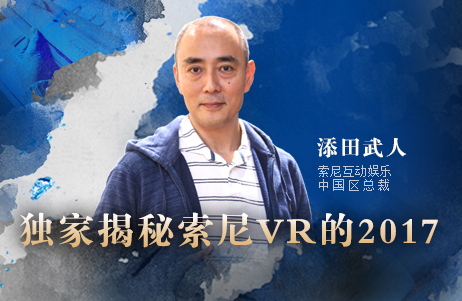 独家揭秘索尼VR的2017