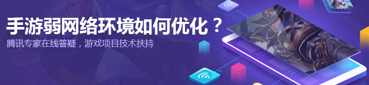 腾讯专家答疑中:手游弱网络环境如何优化?