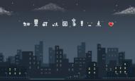 小团队大梦想:虽然我只会写一点代码,但我想把心中的世界展现给你们看