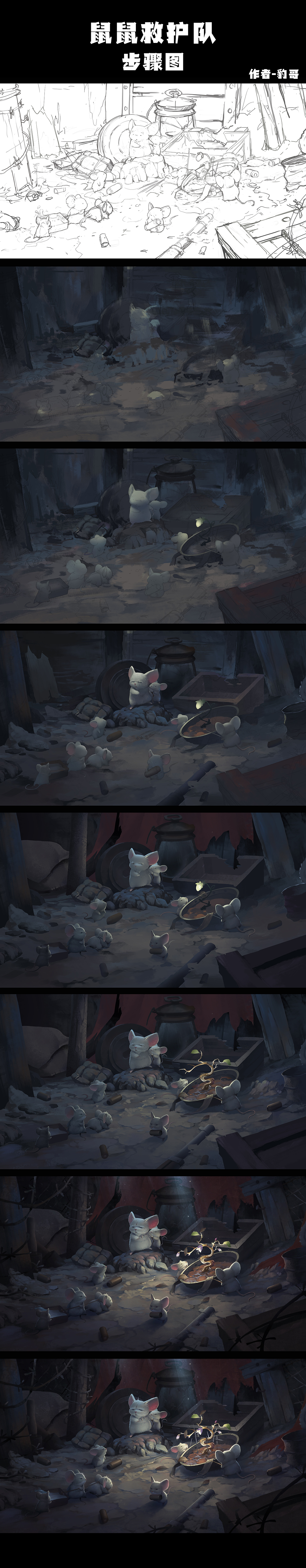 鼠鼠救护队