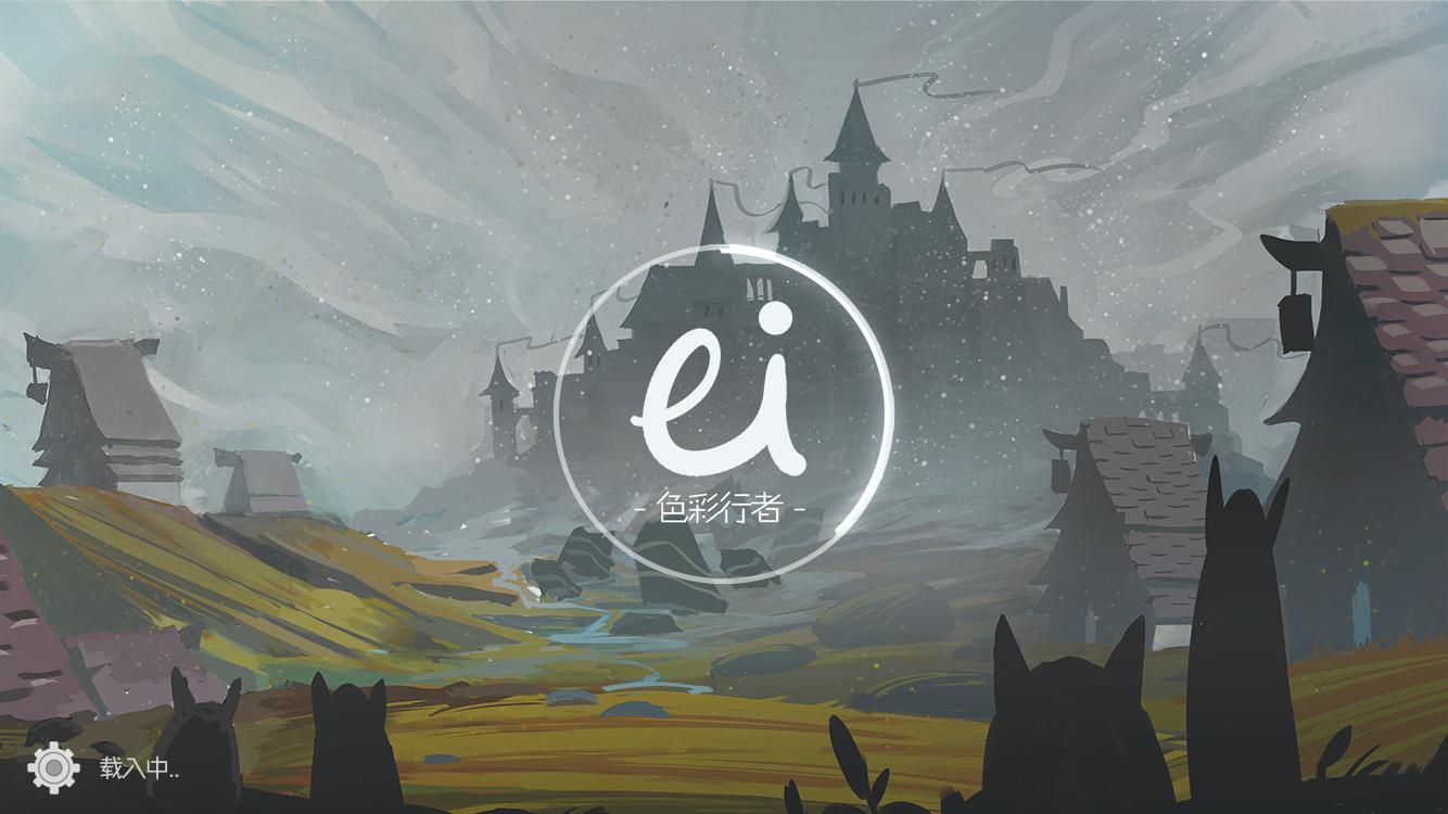 EI:色彩行者