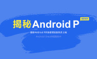 Android P专区免费开放 -- 同样的Android,不同的体验
