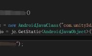 Unity简单调用Android原生方法的一些记录