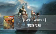 【GPU精粹与Shader编程】(二) 《GPU Gems 1》全书核心内容提炼总结 · 上篇