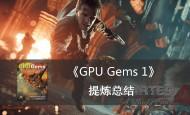 【GPU精粹与Shader编程】(三) 《GPU Gems 1》全书核心内容提炼总结 · 下篇