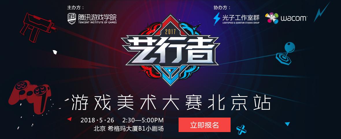 艺行者游戏美术大赛:北京站