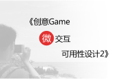 《创意Game微交互设计2—严以律己的设计习惯》