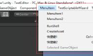 [Unity3D编辑器扩展]MenuItem和ContextMenu的用法与分析