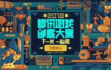 2018腾讯游戏创意大赛报名启动  腾讯游戏学院推进行业开发者扶持