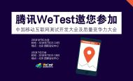 """腾讯WeTest开启""""测试扶持计划""""赠送重磅福利(含MTSC/TiD门票)"""