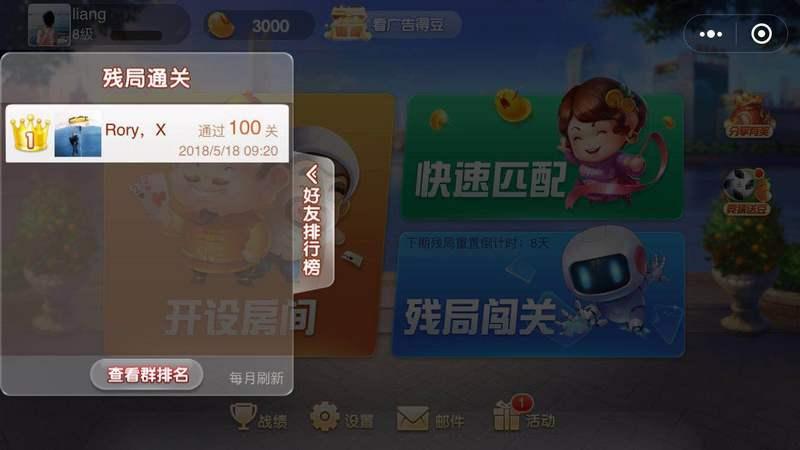微信小游戏排行榜功能快速开发教程