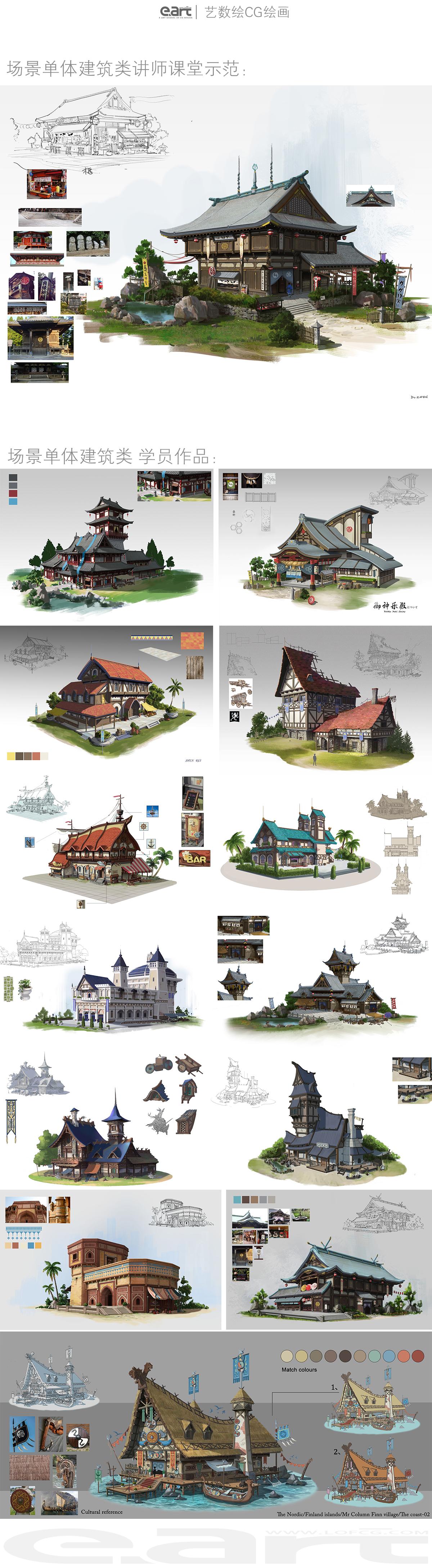 杜震授课-学员作品单体建筑设计0