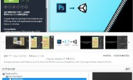 Unity3d将PSD直接导出成UGUI界面(一)